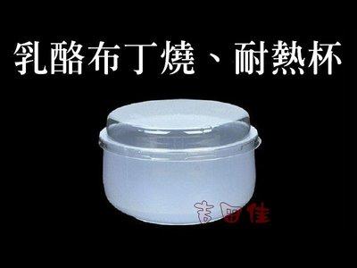 [吉田佳]B51734乳酪布丁燒杯,(杯子+蓋子,10組/包),耐熱杯,奶酪杯,耐熱布丁杯,慕斯杯,甜品杯,果凍杯