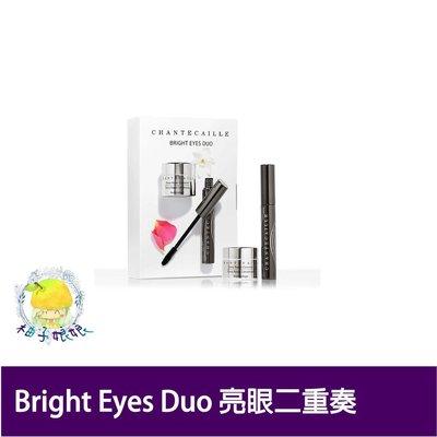 柚子娘娘代購 CHANTECAILLE 香緹卡 Bright Eyes Duo 亮眼二重奏 台灣未售