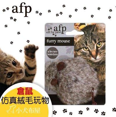 ☆小犬布屋【美國 afp】新一代《 仿真絨毛玩具 - 倉鼠  內含貓草 》AFP毛絨玩具通過CE認證*讓貓咪生活更快樂 新北市