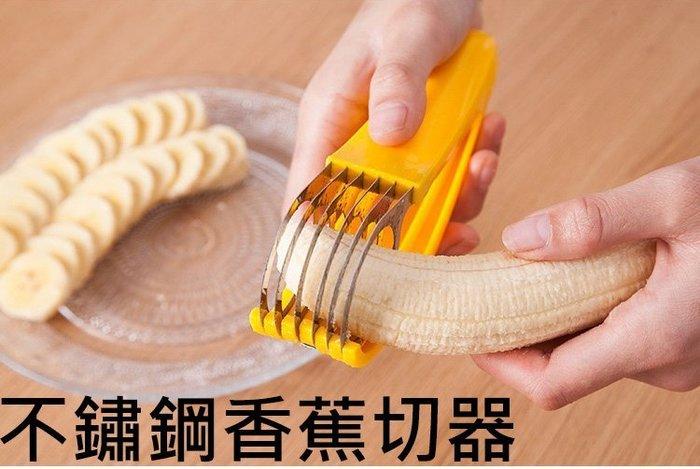 切片器 不鏽鋼香蕉切片器 切熱狗 料理刀具  我們的創意生活館【3G055】