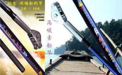 《粽舖》錨攻船釣竿 3米/10呎 碳素 超輕硬船竿 300號竿 直柄船釣竿 深場船竿 前滑輪竿稍