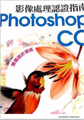 TQC+ 影像處理認證指南 Photoshop CC解題筆記電子書