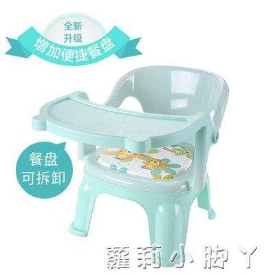 兒童餐椅寶寶吃飯椅子座椅塑膠靠背椅叫叫椅餐桌椅卡通小椅子板凳 igo蘿莉小腳ㄚ