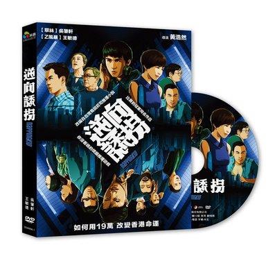 [DVD] - 逆向誘拐 Napping Kid (采昌正版 ) - 預計11/22發行