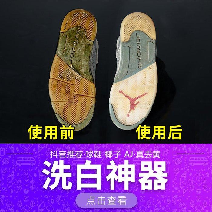 SX千貨鋪-去氧化劑球鞋去黃邊小白鞋水晶底貝殼頭椰子鞋子鞋底發黃還原增白#皮革修補膏#清潔劑#補色膏#滋養膏#染色劑