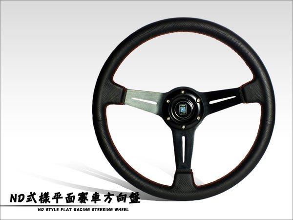 ☆光速改裝精品☆ NARDI式樣 350mm 真皮 三幅紅線平面賽車方向盤 直購價1950元