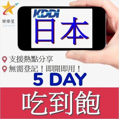 日本上網卡 - 5天吃到飽 京阪神 沖繩 那霸 東京 北海道 九州 福岡 關西 日本 旅遊卡 網路吃到飽 KDDI