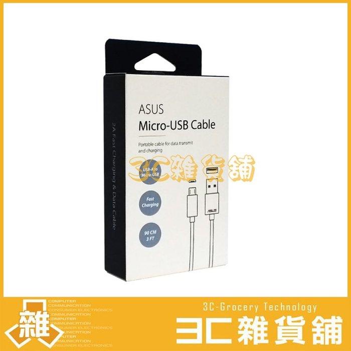 【公司貨】華碩 ASUS Micro USB 傳輸線 充電線