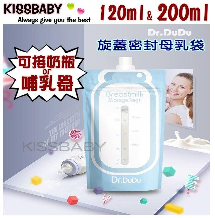 【美國品牌 dr. DuDu母乳袋】母乳袋 120ML 200ML 母乳袋 母乳帶 可接在奶瓶上 哺乳器上