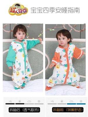 防踢被 嬰兒童分腿睡袋春夏單層嬰兒防踢被寶寶睡袋可拆袖大童連體睡衣 〔可愛咔〕