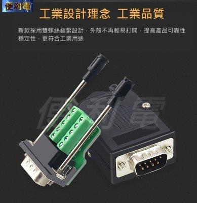 [便利電S001]公頭RS232/RS422/RS485 DB9 pins跳線 免焊接頭插頭 螺絲鎖緊電腦Comport