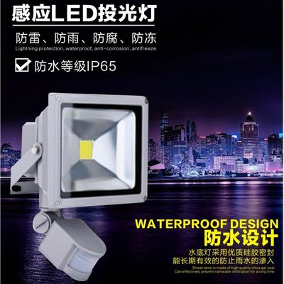 5Cgo【權宇】LED戶外抗颱防風防水型微波雷達360度全方位自動感應照明燈IP65 10W 20W 30W 50W含稅