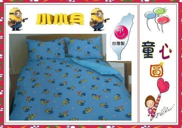 ㊣小小兵單人床包二件組 床包*1+枕套*1 正版授權 台灣製 神偷奶爸◎童心玩具1館◎