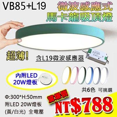 §LED333§(33HVB85+L19)微波感應吸頂燈 馬卡龍6色 LED-20W燈板 黃/白光 北歐風 另有浴室燈陽