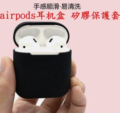 Airpods 保護盒 用的 矽膠 保護套 軟套 矽膠套 耳機套 PodFit 蘋果 apple 藍芽 耳機