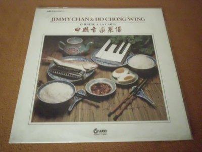 【杜比唱片】 黑膠唱片 ~  中國音樂菜譜  //   春風吻上我的臉       飛碟發行  *** LP ***