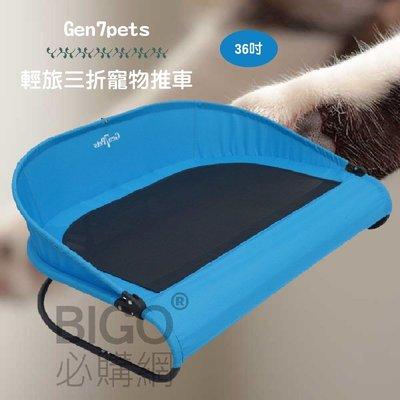 "Gen7pets🐕透氣涼感寵物床36""-藍色 摺疊收納 透氣 適用40kg以下 耐抓 耐磨 狗床 狗窩 睡窩 寵物睡床"