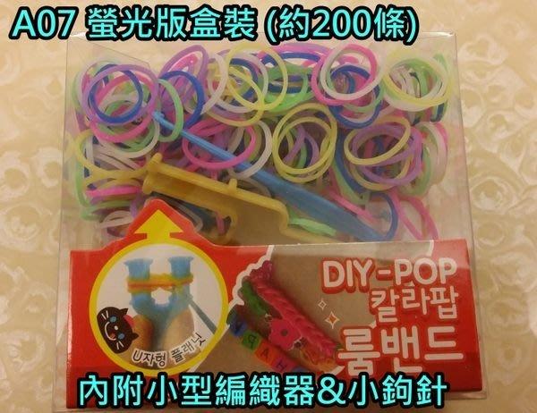 Q朵米-韓國彩虹編織器 rainbow loom 編織彩虹手工繩 彩虹橡皮筋 彩色橡皮筋補充包