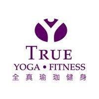 全真瑜珈True Yoga /True Fitness / True Dance 全省通館會籍轉讓