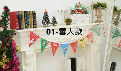 現貨 紙拉旗 聖誕樹拉旗 拉旗 DIY 聖誕旗 聖誕樹 麋鹿 簍空刻字 拉繩 掛旗【CH-01A-10022】