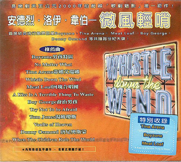 【塵封音樂盒】安德烈洛伊韋伯 Andrew Lloyd Webber - 微風輕哨 Whistle Down the Wind  (全新未拆封)