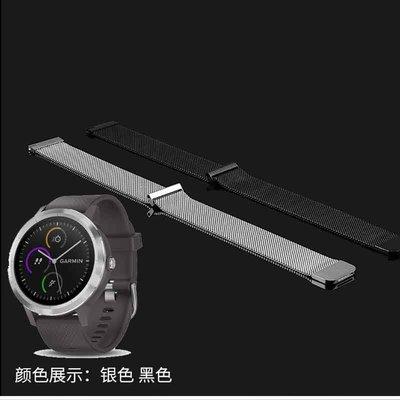 Garmin Vivolife悠遊卡智慧手錶金屬錶帶 不鏽鋼錶帶 佳明 venu 手錶 米蘭磁吸腕帶 手環 鋼帶