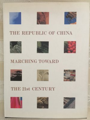 THE P.R.C MARCHING TOWARD THE 21s CENTURY 圖錄