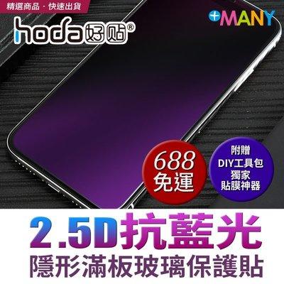 買一送一 hoda 原廠 公司貨 iPhone XR XS Max 2.5D隱形滿版 抗藍光 9H鋼化玻璃 保護貼