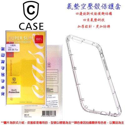 壹 Air CASE HTC Desire 728 D728 防摔殼 背蓋 PT 空壓殼 透明 台中市