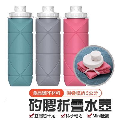 【矽膠折疊水壺】水杯 水壺 壓縮杯 環...