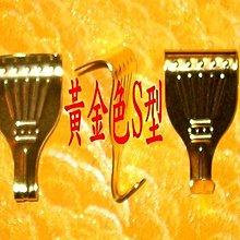 ☆【御花園字畫廊】㊣全新工廠直營製造掛勾/掛鉤/掛鈎/掛圖器/掛畫器專賣店(黃金色鐵製大S型)rich270