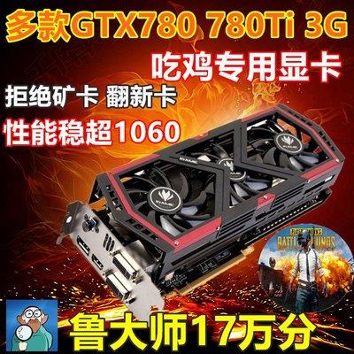 電腦配件顯卡華碩GTX780 3G  吃雞 游戲 二手顯卡超960 拼1060 970