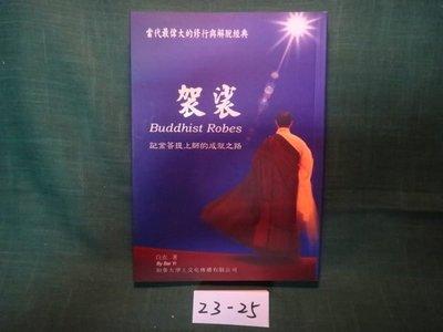 【愛悅二手書坊 23-25】袈裟  加拿大淨土文化傳播出版