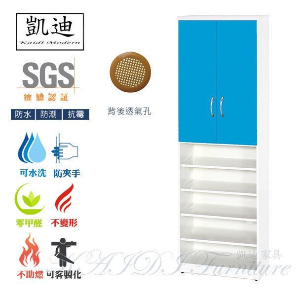 【凱迪家具】M28-980-05 塑鋼開門鞋櫃(藍門/白色)/桃園以北市區滿五千元免運費/可刷卡