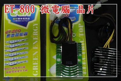 【炬霸科技】ET 800 微電腦 晶片 整流器 省油 濾波節能器 電腦 嘉好 地瓜 彪虎 TIGRA 125 150 ABS