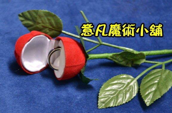 【意凡魔術小舖】情人節必備把妹聖品 玫瑰戒指盒 生日禮物 情人節禮物 耶誕節禮物