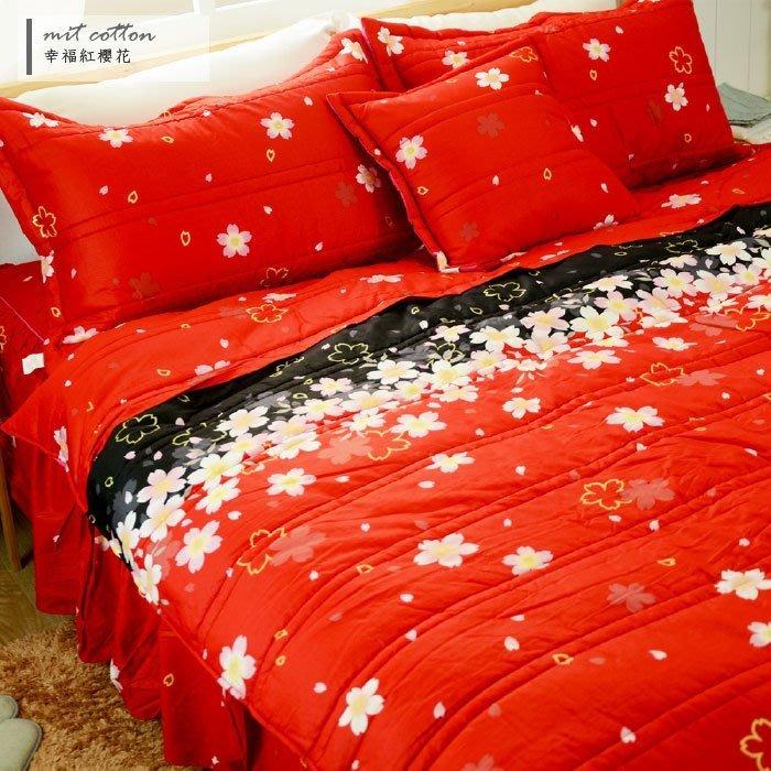 MIT精梳棉【幸福紅櫻花】加大床罩組(5件式)-絲薇諾(下單前請先詢問貨量)