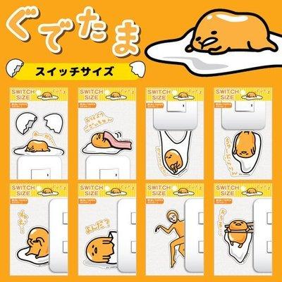 尼德斯Nydus~* 日本正版 三麗鷗新成員 療癒系 蛋黃哥 無力蛋 開關貼紙 牆貼 壁貼 開關貼 可愛裝飾
