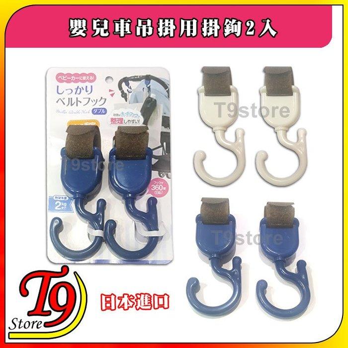 【T9store】日本進口 嬰兒車吊掛用掛鉤2入