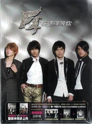 【正價品】F4(言承旭、吳建豪、朱孝天、周渝民)//在這裡等你 ~ 等待摯愛版 ~ SONY、2007年發行