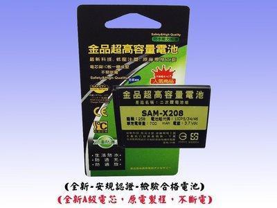 恩霖通信【安規認證-電池】三星 SAMSUNG SCH-B299 B179 B309 B308 B289 原電製程
