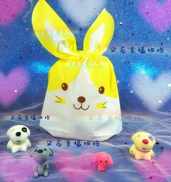 一個3元 招財小萌犬 點心袋 兔子袋 長耳兔 兔子耳朵點心袋 兔耳朵 糖果袋 餅乾袋 麵包袋 包裝袋 朵希幸福烘焙