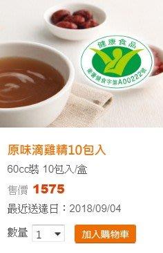 【丫頭的賣場】田原香滴雞精 83折代購 原味滴雞精10入 1348元冷凍含運 (可門市自取與宅配同價)