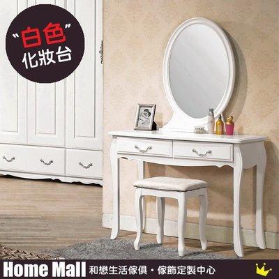 HOME MALL~仙朵拉3.2尺化妝台+椅(全組) $12000~(雙北市免運費)8C~(歡迎來電詢問)