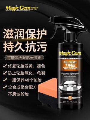 預售款-LKQJD-輪胎光亮劑汽車用品輪胎打蠟輪胎釉防水防塵增黑亮上光保護劑