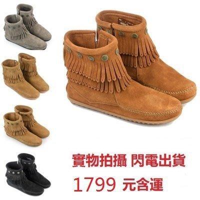 【Minnetonka】美國正品麂皮雙層流蘇靴-莫卡辛靴#691T 692 693 697T 699  特