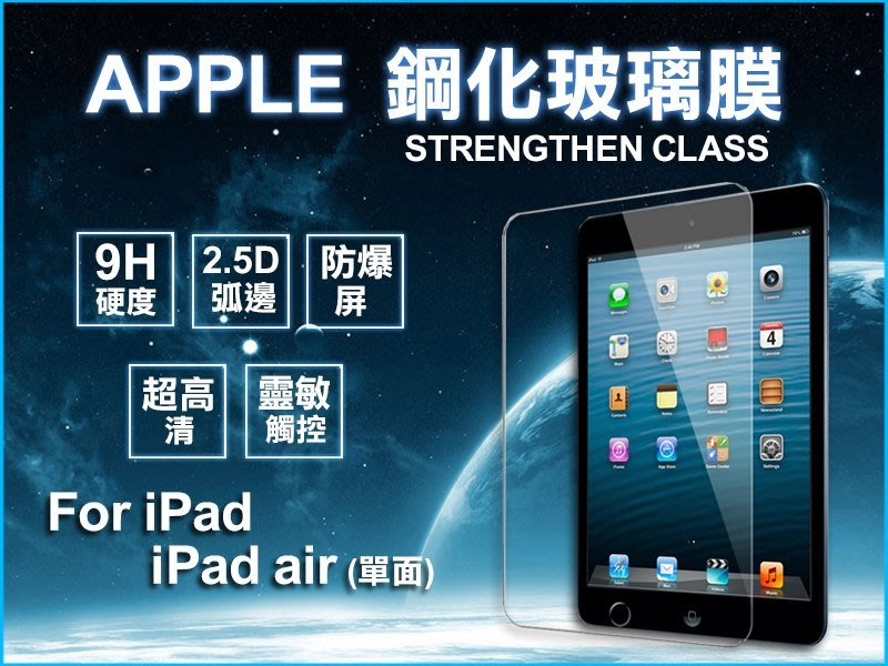 蘋果 apple iPad air 鋼化玻璃膜 2.5D 9H超硬 防爆屏 防水 平板 保護貼 螢幕膜 高清 超薄