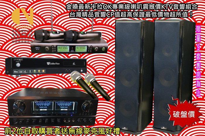 特價金嗓M1+伴唱機音響組降價專案~絕對超值價卡拉OK音響組搭配營業級KTV音響在家大聲練歌歡唱保證比外面KTV音響讚