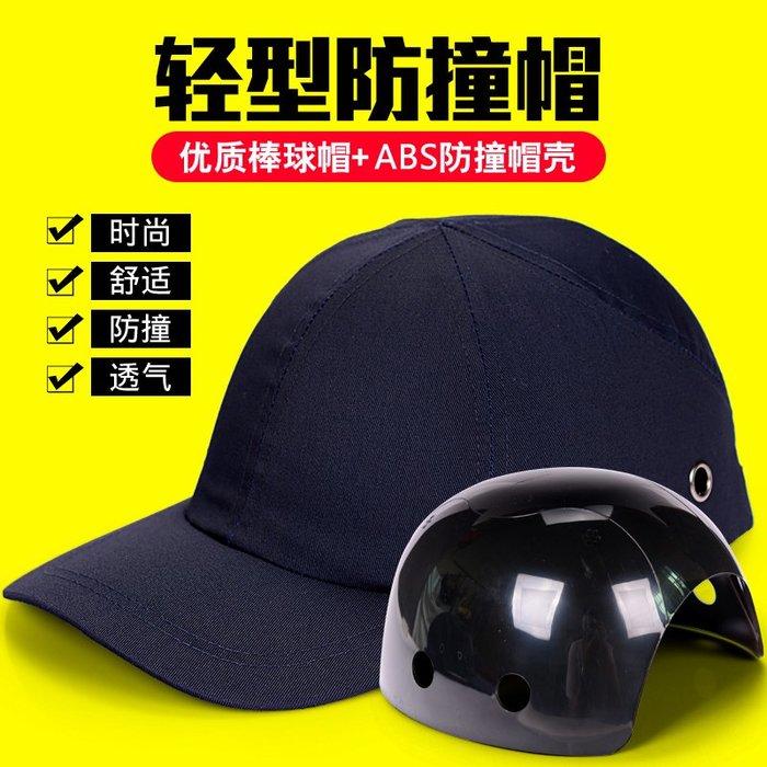 (奇點)棉質防撞帽安全帽工地施工領導四季夏天透氣男女棒球帽建筑工程男#工作防護#