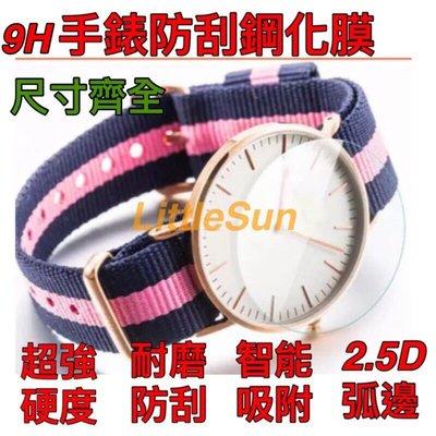 現貨 手錶鋼化膜 DW 鏡頭 相機保護貼 9H鋼化貼 保護膜 手錶貼包膜 玻璃貼 Casio g-shock coach
